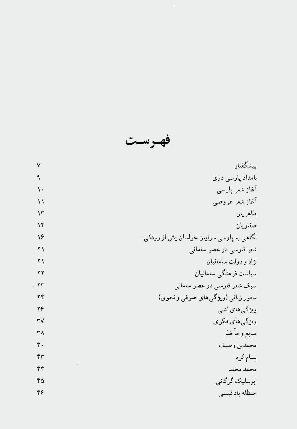 پیشگامان شعر فارسی