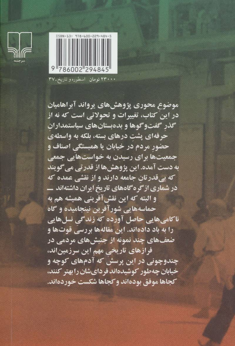 مردم در سیاست ایران (پنج پژوهش موردی)