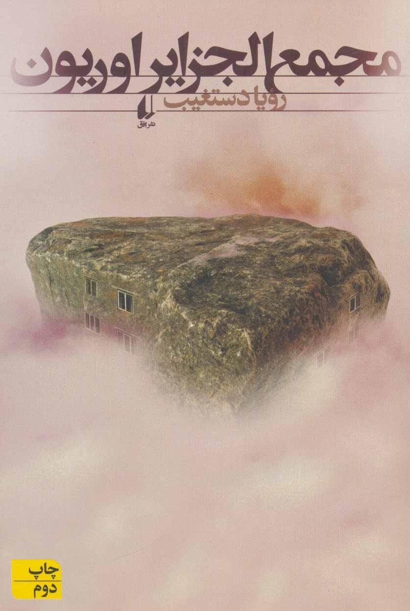 ادبیات امروز،رمان113 (مجمع الجزایر اوریون)