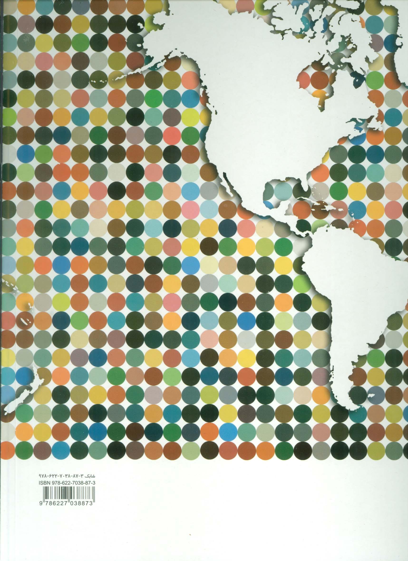 اطلس ایران و جهان کد 571