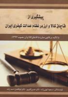 پیشگیری از قاچاق کالا و ارز در نظام عدالت کیفری ایران