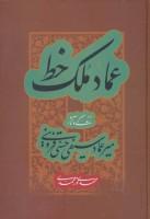 عماد ملک خط (زندگی و آثار میر عماد سیفی حسنی قزوینی)