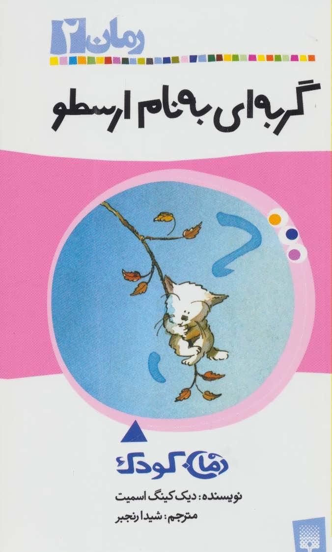گربه ای به نام ارسطو (رمان 2)