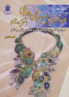 دنیای هنر خودآموز جامع عثمان دوزی (شفق دوزی)