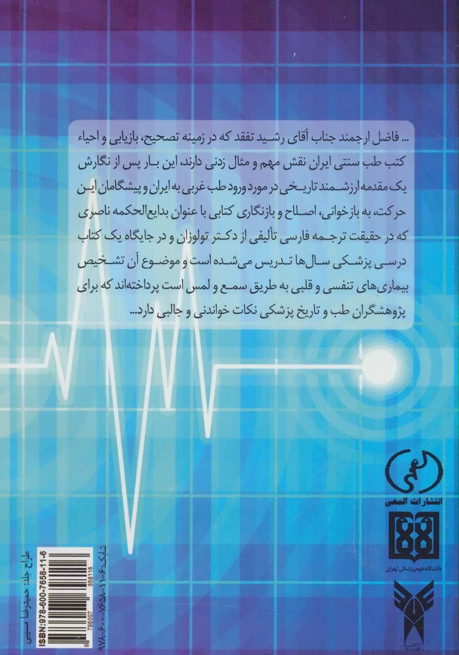بدایع الحکمه ناصری (تشخیص بیماری های ریه و قلب از صوت ریه)
