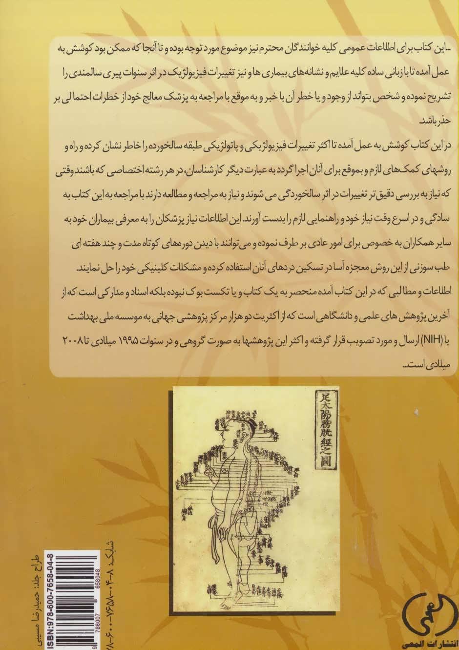 کلیات پزشکی سنتی چینی و طب سوزنی (کتاب سوم:پزشکی سالخوردگان یا جریاتریک اکوپنکچر)