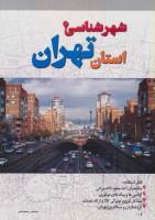 شهرشناسی استان تهران