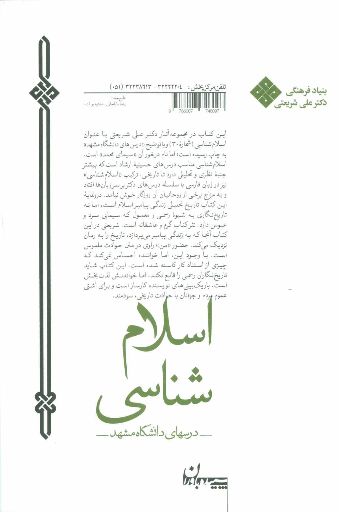 اسلام شناسی:درس های دانشگاه مشهد (مجموعه آثار30)
