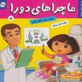 ماجراهای دورا 5 (در مطب دندان پزشکی!)،(گلاسه)