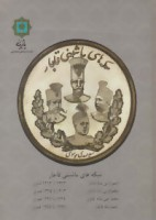 سکه های ماشینی قاجار (گلاسه)