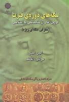 سکه های دوره ی فترت:دوره ی گذار از ساسانی به اسلامی (معرفی سکه ای ویژه)،(گلاسه)