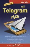 کلید تلگرام