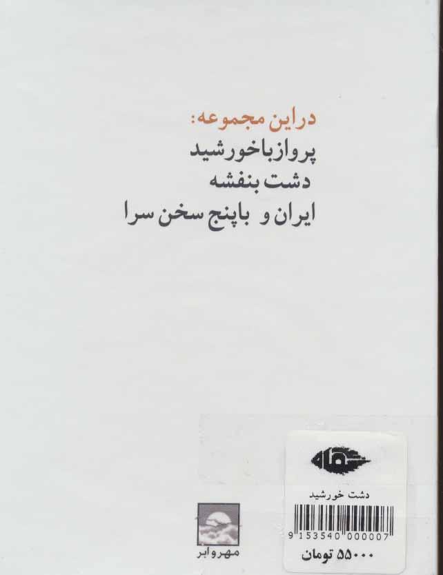 دشت خورشید (3جلدی)