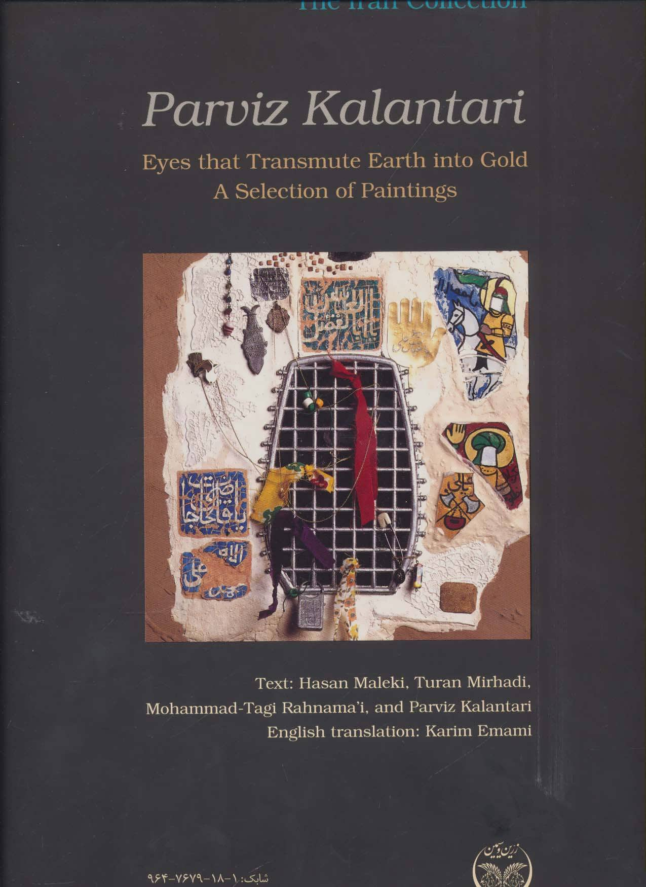 خاک را به نظر کیمیا کند:نقاشیهای پرویز کلانتری (ایران ما 4)،(2زبانه،گلاسه)