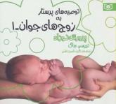 توصیه های پرستار به زوج های جوان 1 (پرورش نوزاد)