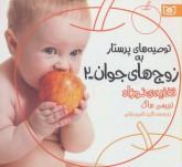 توصیه های پرستار به زوج های جوان 2 (تغذیه ی نوزاد)