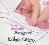توصیه های پرستار به زوج های جوان 3 (خواب نوزاد)
