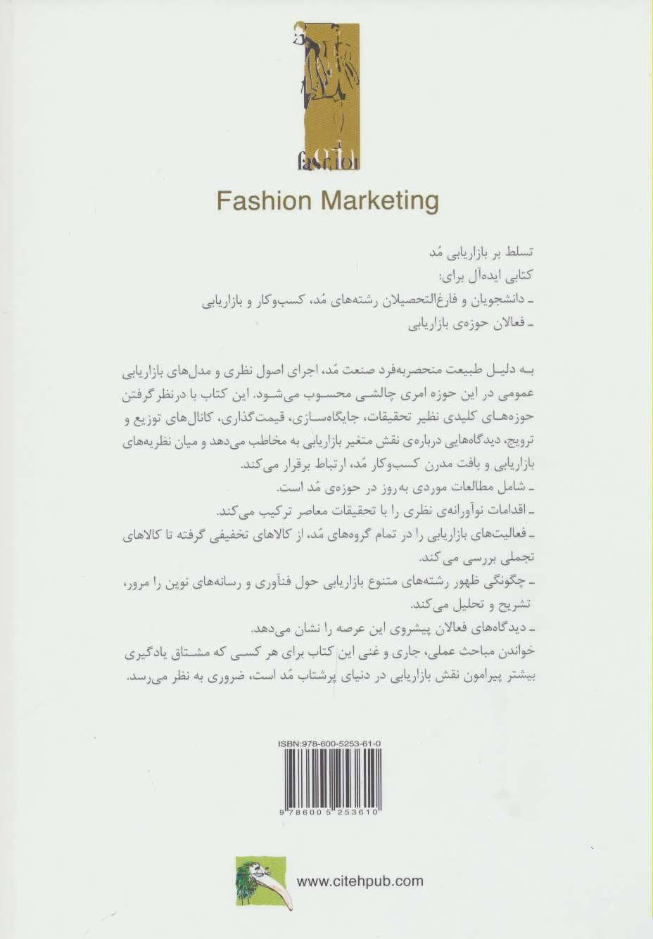 بازاریابی مد (راه کارهای تبلیغات و بازاریابی72)