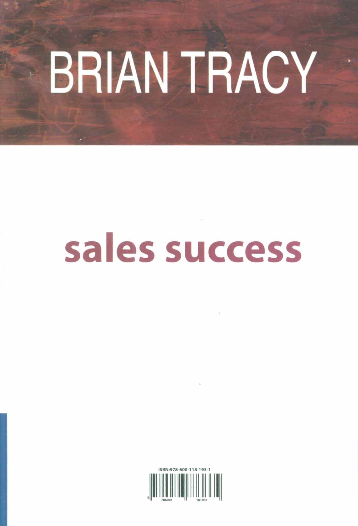 فروش موفق (آشنایی با روشهای کلیدی که به شما اجازه میدهند در برخورد با مشتری موفق عمل کنید)