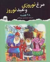 مرغ نوروزی و عید نوروز (28 قصه)