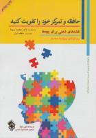 نقشه های ذهنی برای بچه ها (حافظه و تمرکز خود را تقویت کنید)