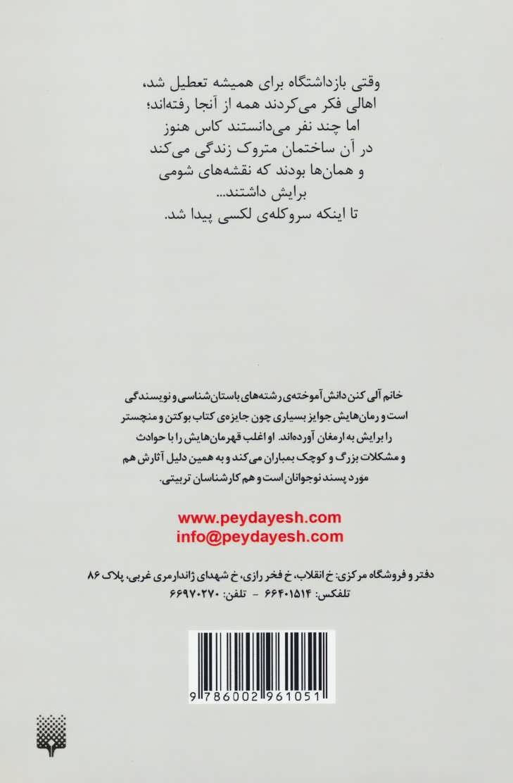 مجموعه آلی کنن (بازداشتگاه متروک،پیامک عوضی،جانور)،(3جلدی)