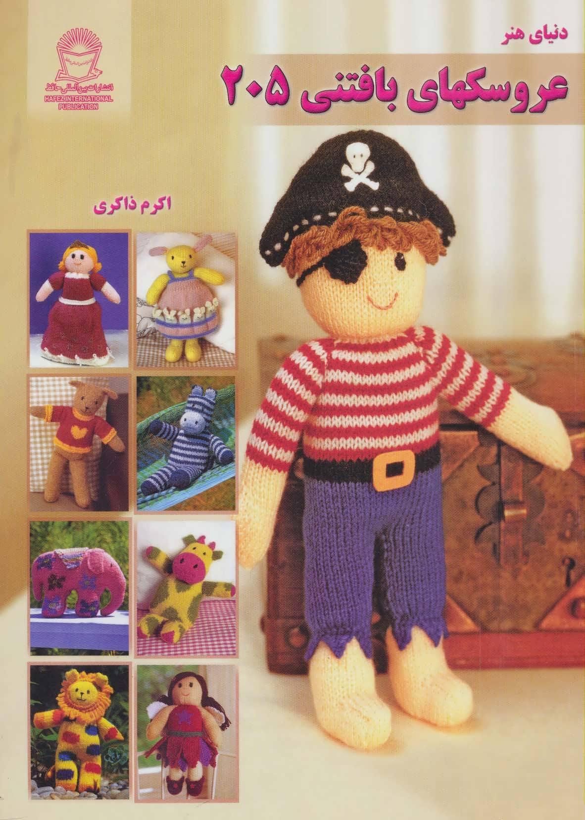 دنیای هنر عروسکهای بافتنی205 (گلاسه)