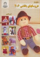 دنیای هنر عروسکهای بافتنی206
