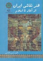 هنر نقاشی ایران از آغاز تا اسلام