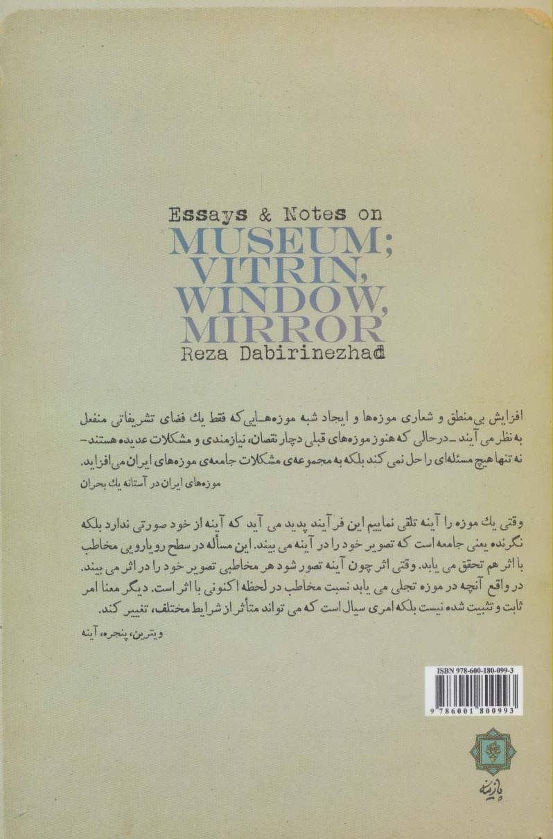 یادداشت ها و مقالاتی درباره موزه؛ویترین،پنجره،آینه