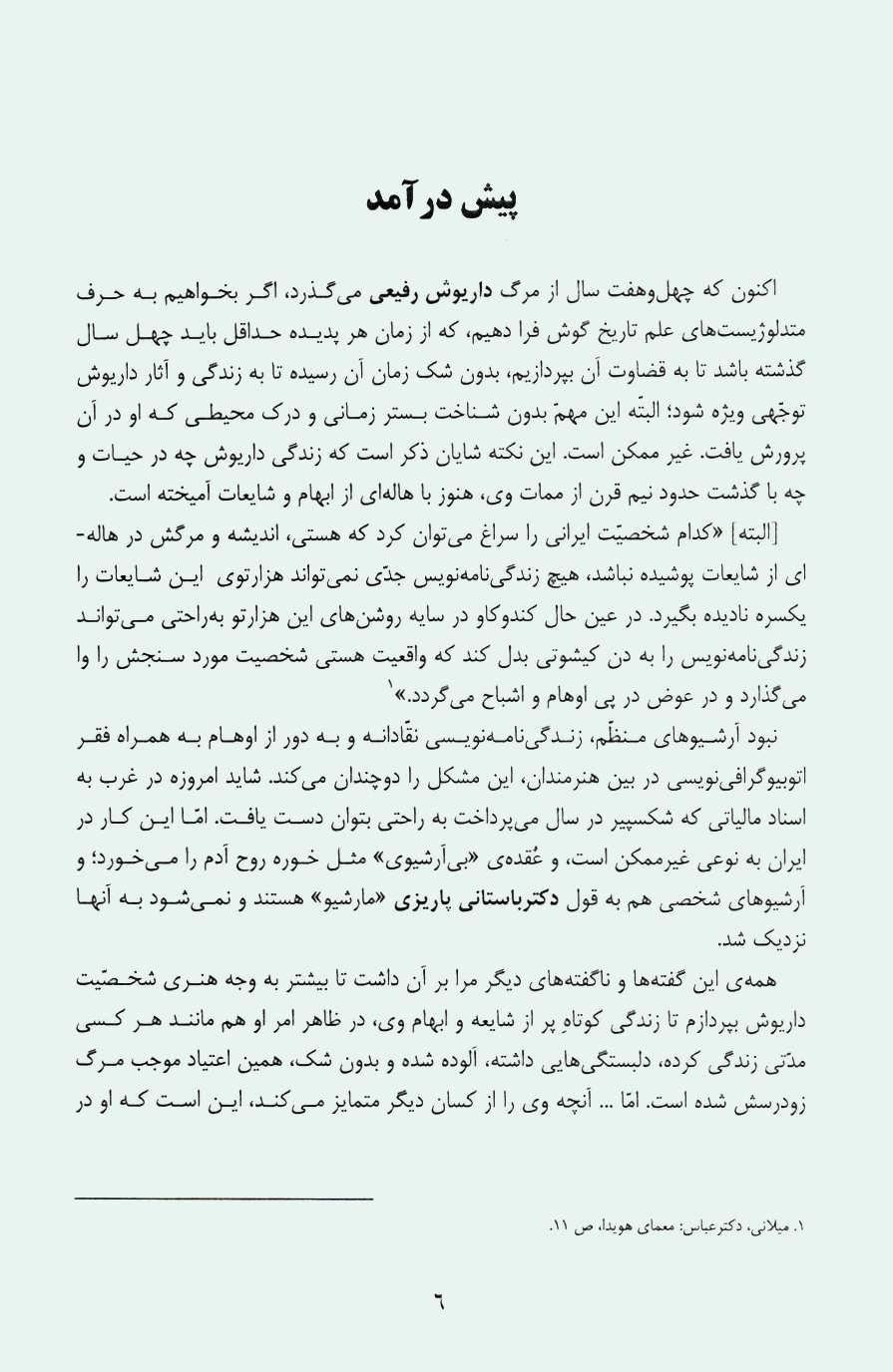 کاروان عمر (زندگی و آثار داریوش رفیعی)