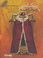 کتاب سخنگو دموکراسی یا دموقراضه (صوتی)،(باقاب)