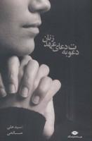 دعوت به دعای عهد زنان