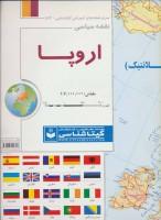 نقشه سیاسی اروپا کد 573 (گلاسه)