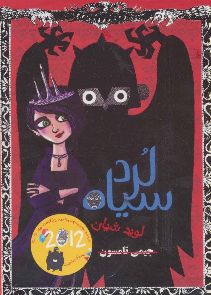 مجموعه لرد سیاه (3جلدی،باقاب)