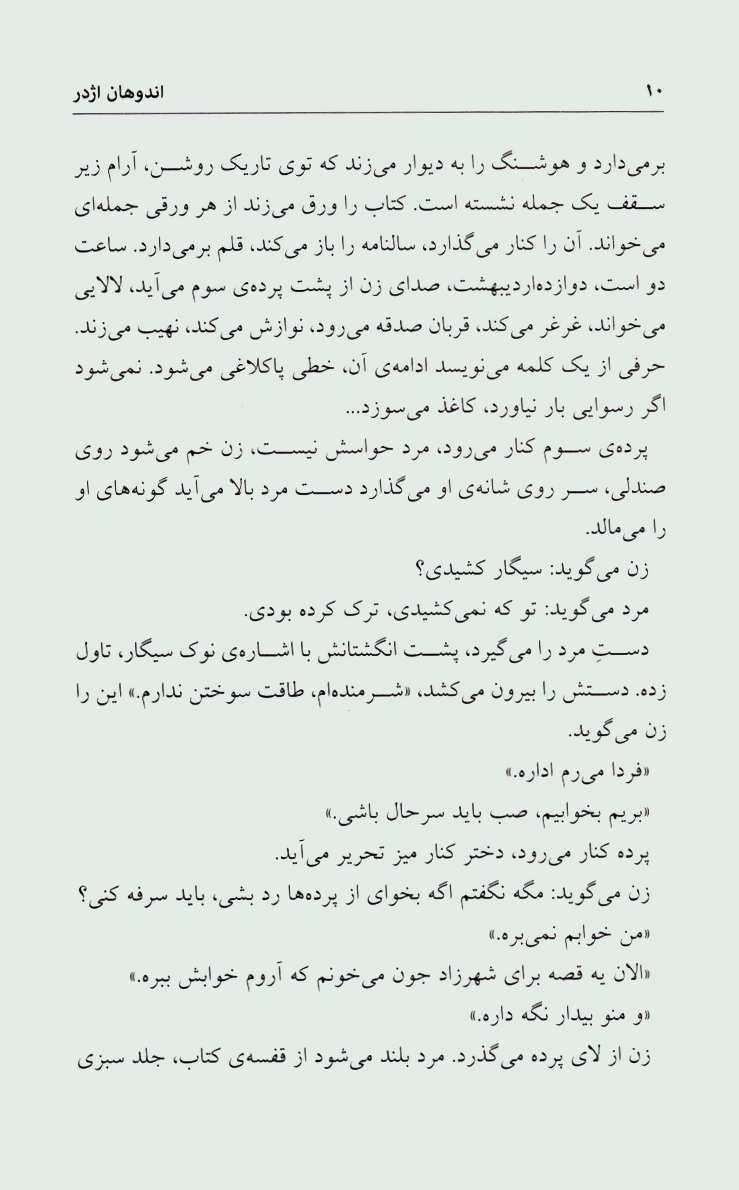 اندوهان اژدر (داستان ایرانی15)