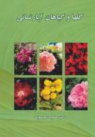 گلها و گیاهان آپارتمانی
