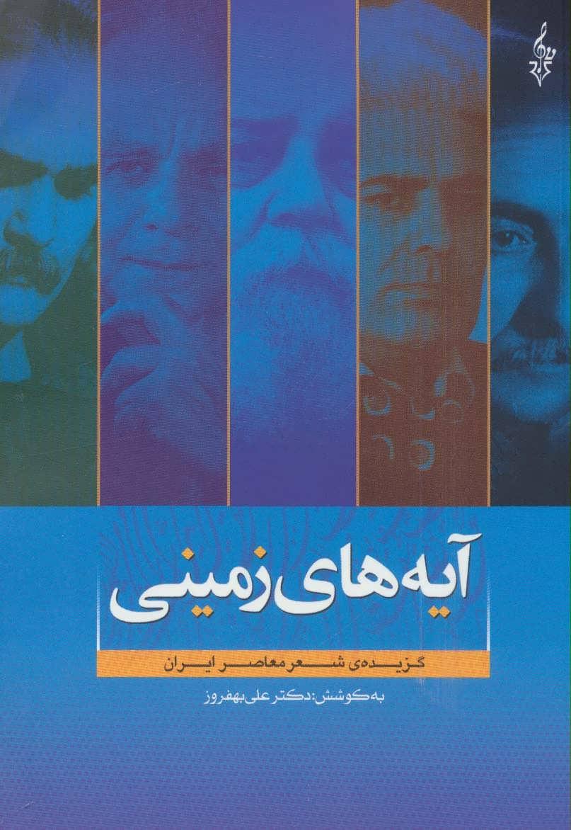 آیه های زمینی (گزیده ی شعر معاصر ایران)