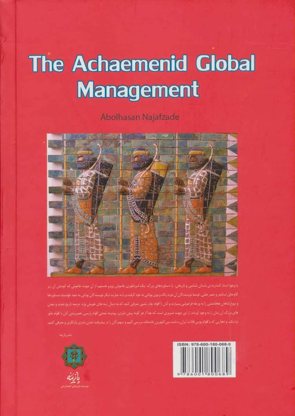 مدیریت جهانی هخامنشی (گلاسه)