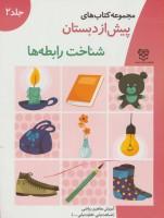 کتاب های پیش از دبستان 2 (شناخت رابطه ها (آموزش مفاهیم ریاضی:شباهت یابی،تفاوت یابی…))
