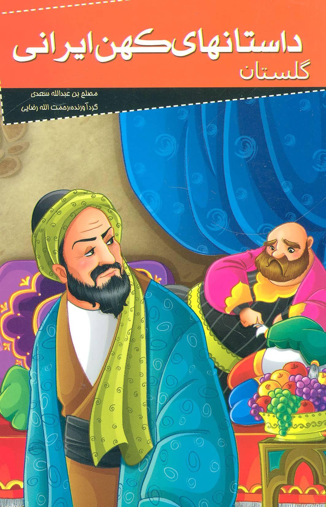 داستانهای کهن ایرانی (گلستان)