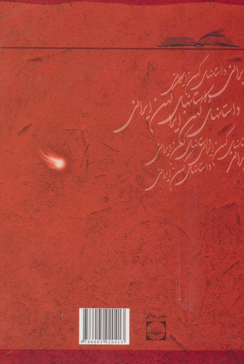 داستانهای کهن ایرانی (شاهنامه)