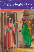 داستانهای کهن ایرانی (بوستان)