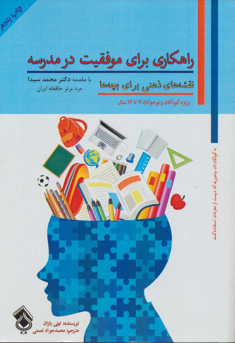 راهکاری برای موفقیت در مدرسه (نقشه های ذهنی برای بچه ها)