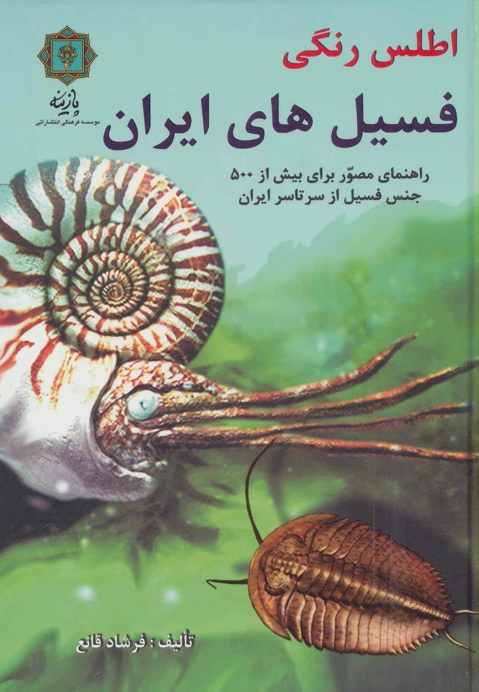 اطلس رنگی فسیل های ایران (راهنمای مصور برای بیش از 500 جنس فسیل از سرتاسر ایران)