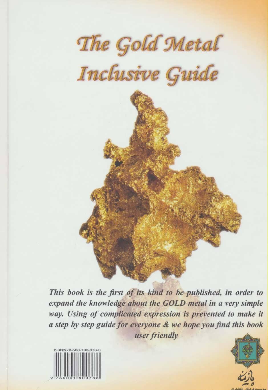 راهنمای جامع طلا (2زبانه،گلاسه)
