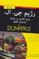 کتاب های دامیز (رژیم جی.ال:رژیم غذایی بر پایه ی اندازه ی گلوکز)