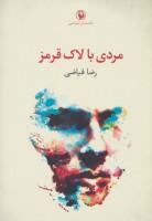 مردی با لاک قرمز (داستان ایرانی)