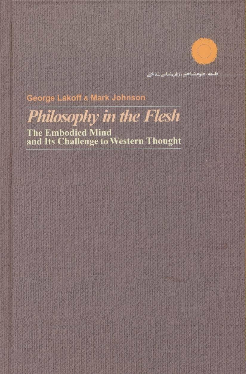 فلسفه جسمانی (ذهن جسمانی و چالش آن با اندیشه غرب)،(2جلدی)
