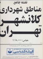 نقشه جامع مناطق شهرداری کلانشهر تهران کد 570 (2تکه)،(گلاسه)